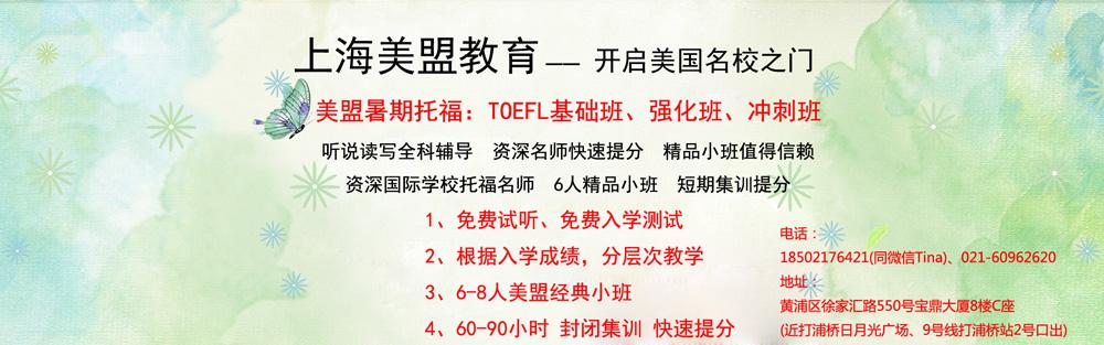 上海SAT培训