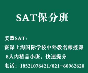 上海SAT保分班