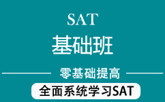 SAT基础班_上海SAT基础班