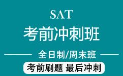上海SAT考前冲刺班