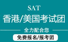 上海SAT考试团