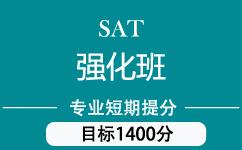 SAT强化班-上海SAT强化班