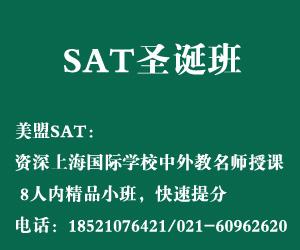 上海SAT强化班