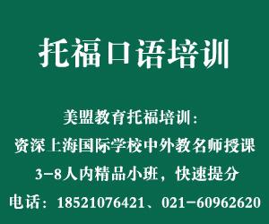 上海托福口语培训