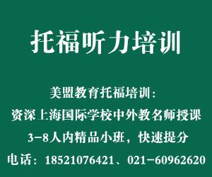 上海托福听力培训
