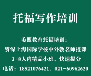 上海托福写作培训