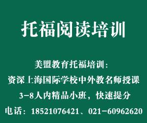 上海托福阅读培训