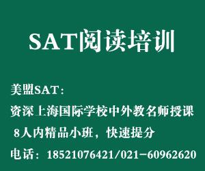 SAT阅读班_上海SAT阅读培训班