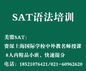 SAT语法培训_上海SAT语法培训班