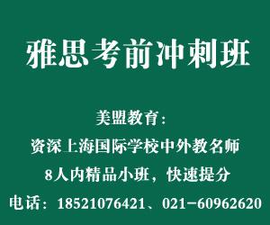 上海雅思考前冲刺班