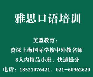 雅思口语培训—上海雅思口语班