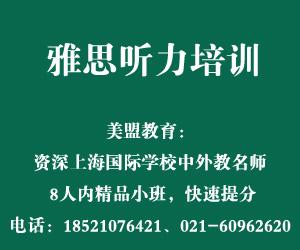 上海雅思听力培训