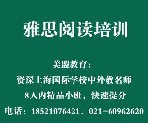 上海雅思阅读培训