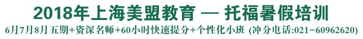 上海托福培训课程