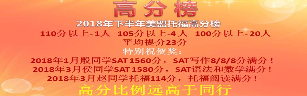 上海SAT培训学校