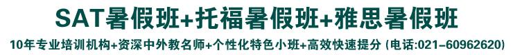 上海托福培训哪家好