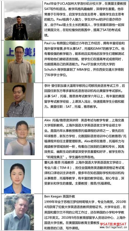 上海暑期SAT培训
