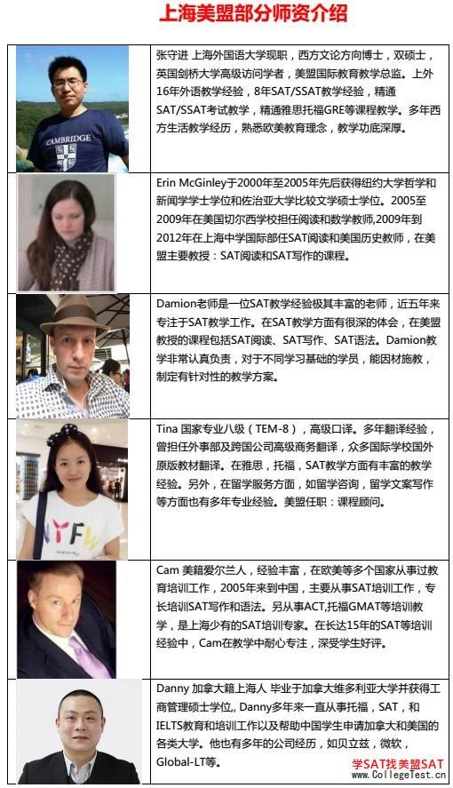 上海SAT暑假班
